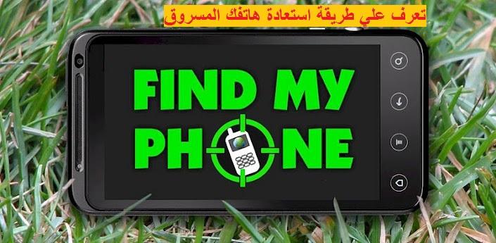 سرق هاتفك الاندرويد ولا تعلم ماذا تفعل ؟؟؟ وجدنا لك الحل | بحرية درويد