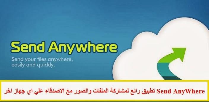 شرح تطبيق Send AnyWhere من اقوي تطبيقات مشاركة الملفات والصور | بحرية درويد