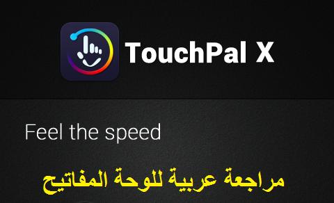 مراجعة عربية للوحة المفاتيح TouchPalX | بحرية درويد