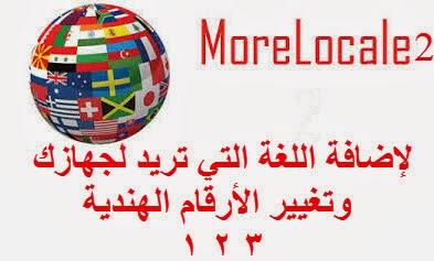 شرح تطبيق MoreLocale 2 المجاني سهل الاستخدام لتعريب الاجهزة | بحرية درويد