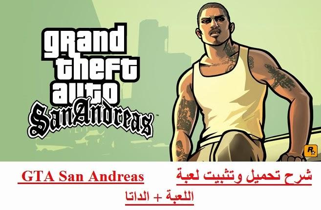 تحميل لعبة GTA: San Andreas للاندرويد 2020