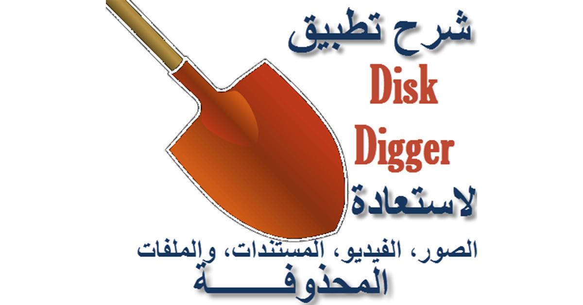 برنامج ديسك ديجر
