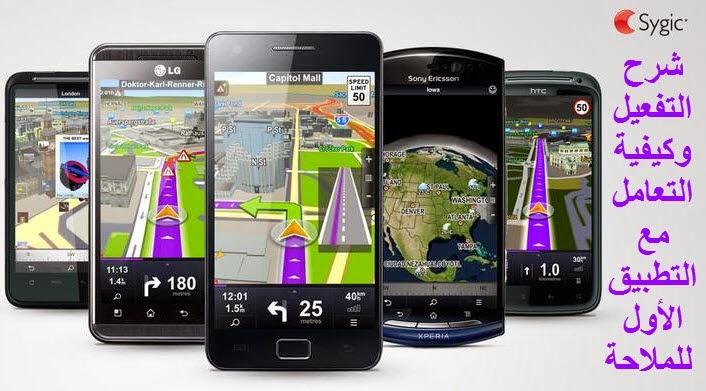 شرح لتطبيق سايجك Sygic للملاحة وحفظ الخرائط | بحرية درويد