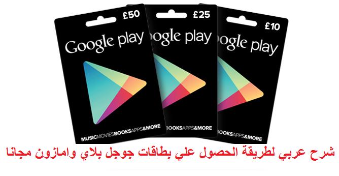 مراجعة تطبيق FreeMyApps للحصول علي بطاقات جوجل بلاي مجانا | بحرية درويد