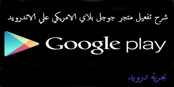 تفعيل متجر جوجل بلاي الامريكي
