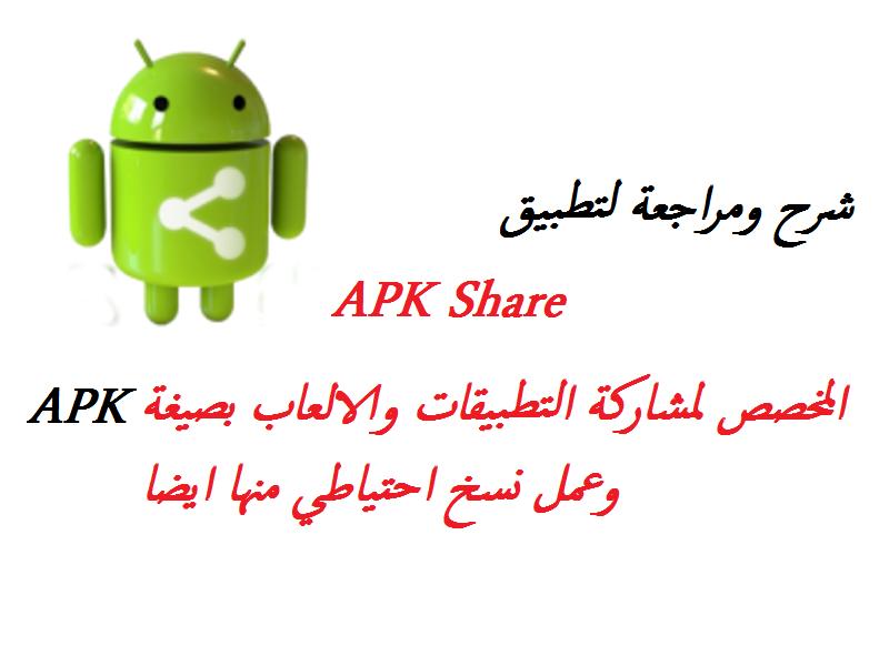 شرح تطبيق APK Share لمشاركة التطبيقات والعاب الاندرويد بصيغة APK مع الاصدقاء | بحرية درويد