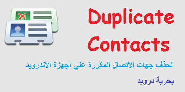 تطبيق Duplicate Contacts لحذف جهات الاتصال المكررة علي اجهزة الاندرويد