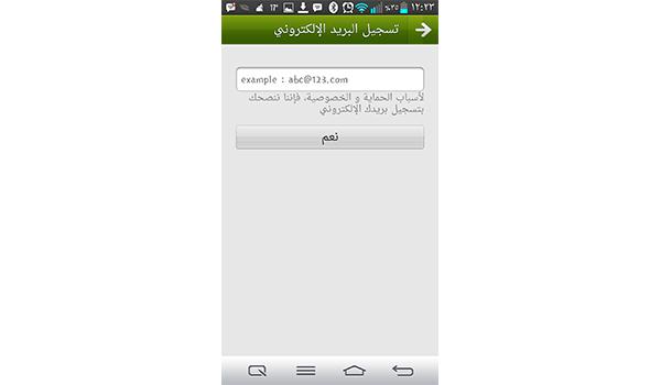 شرح استخدام تطبيق freepp - 2