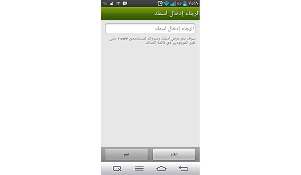شرح استخدام تطبيق freepp - 4