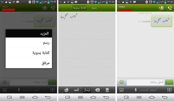 شرح استخدام تطبيق freepp - 8