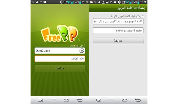 شرح استخدام تطبيق freepp