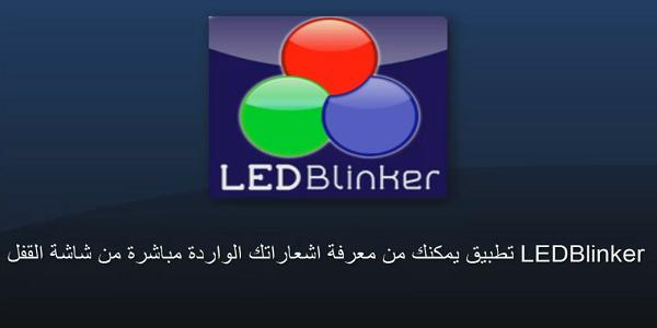LEDBlinker تطبيق لاظهار الاشعارات الواردة مباشرة علي شاشة القفل