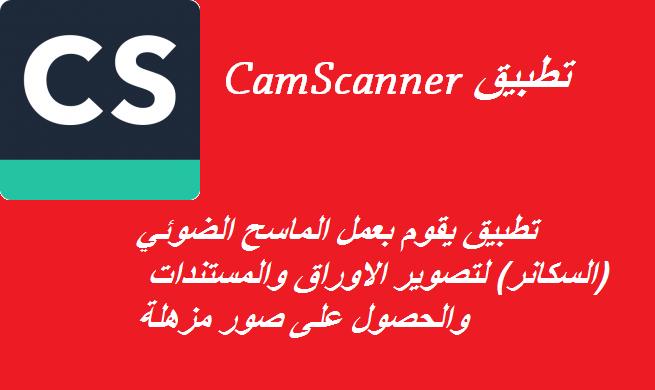 CamScanner تطبيق لتصوير الاوراق والمستندات والحصول على صور مذهلة | بحرية درويد