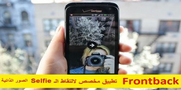 Frontback تطبيق مخصص لالتقاط الـ Selfie ( الصور الذاتية )   بحرية درويد