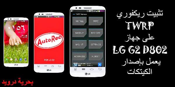 تثبيت ريكفوري معدل TWRP لجهاز LG G2 بدون كمبيوتر | بحرية درويد