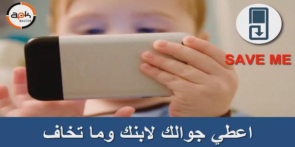 Save Me تطبيق لحماية هاتفك من الاطفال والمتطفلين | بحرية درويد