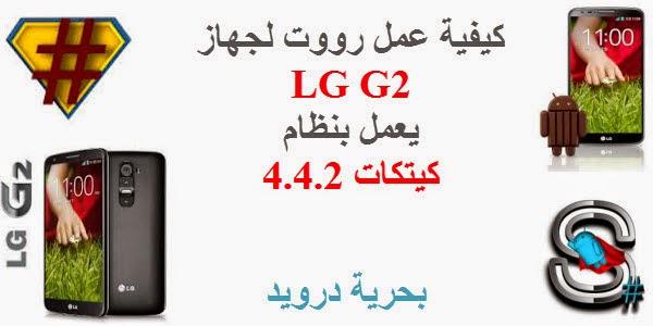 حصرياً: روت لجهاز LG G2 D802 يعمل بإصدار 4.4.2 | بحرية درويد