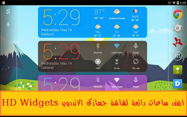 HD Widgets اضف ساعات رائعة لشاشة جهازك الاندرويد | بحرية درويد