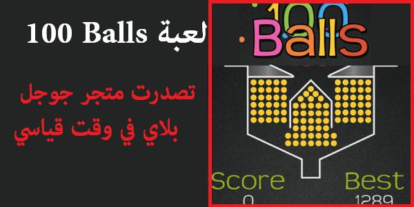 لعبة 100 Ballz لعبة اعصاب وتنافس تصدرت جوجل بلاي في وقت قياسي | بحرية درويد