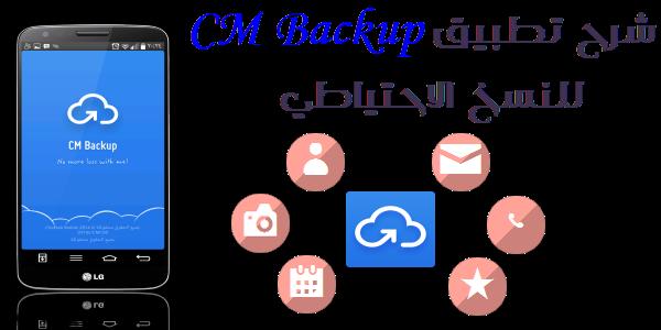 شرح تطبيق CM Backup لعمل نسخة احتياطية للصور، المكالمات، جهات الاتصال، الرسائل والمزيد | بحرية درويد