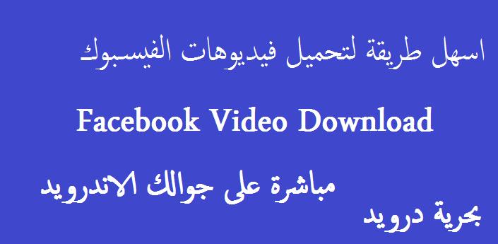 تحميل فيديو من الفيسبوك