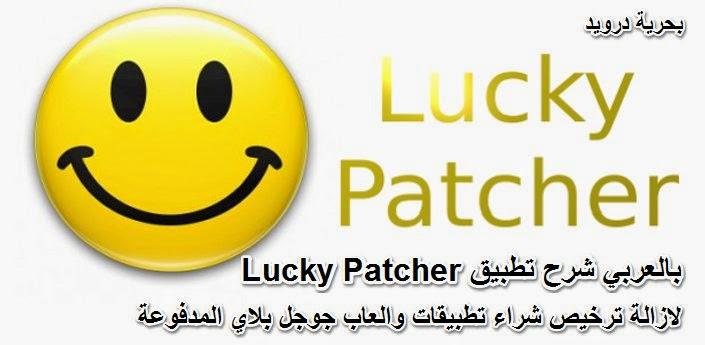 تحميل برنامج lucky patcher للاندرويد بدون روت