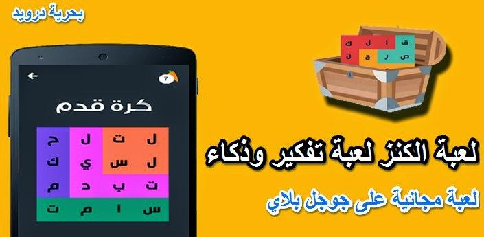 لعبة الكنز لعبة عربية للتسلية و حل الالغاز مصممة باحدث الطرق العالمية | بحرية درويد