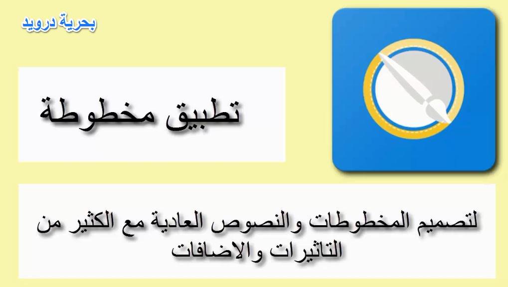 تطبيق مخطوطة افضل تطبيق للكتابة باللغة العربية على الصور للاندرويد