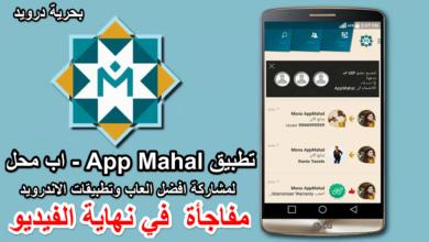 تطبيق App Mahal - اب محل لمشاركة افضل العاب وتطبيقات الاندرويد + مفاجأة-بحرية درويد