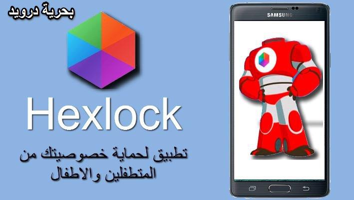تطبيق HexLock المخصص لحمايتك من عبث المتطلفين والاطفال