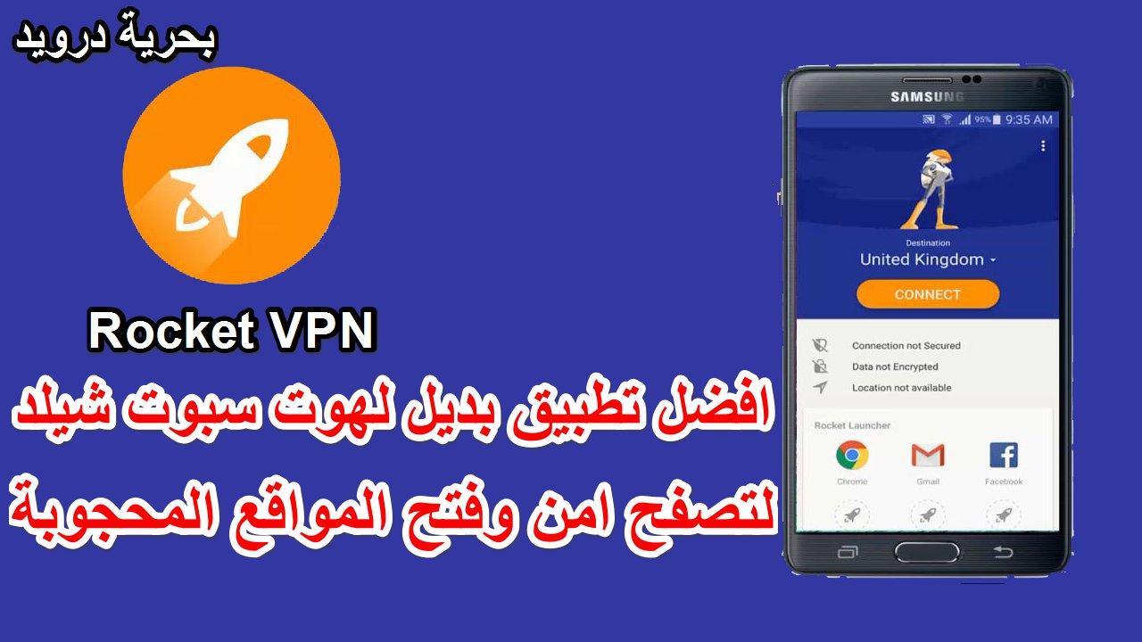 Rocket VPN افضل بديل لتطبيق هوت سبوت شيلد لتصفح امن وفتح المواقع المحجوبة
