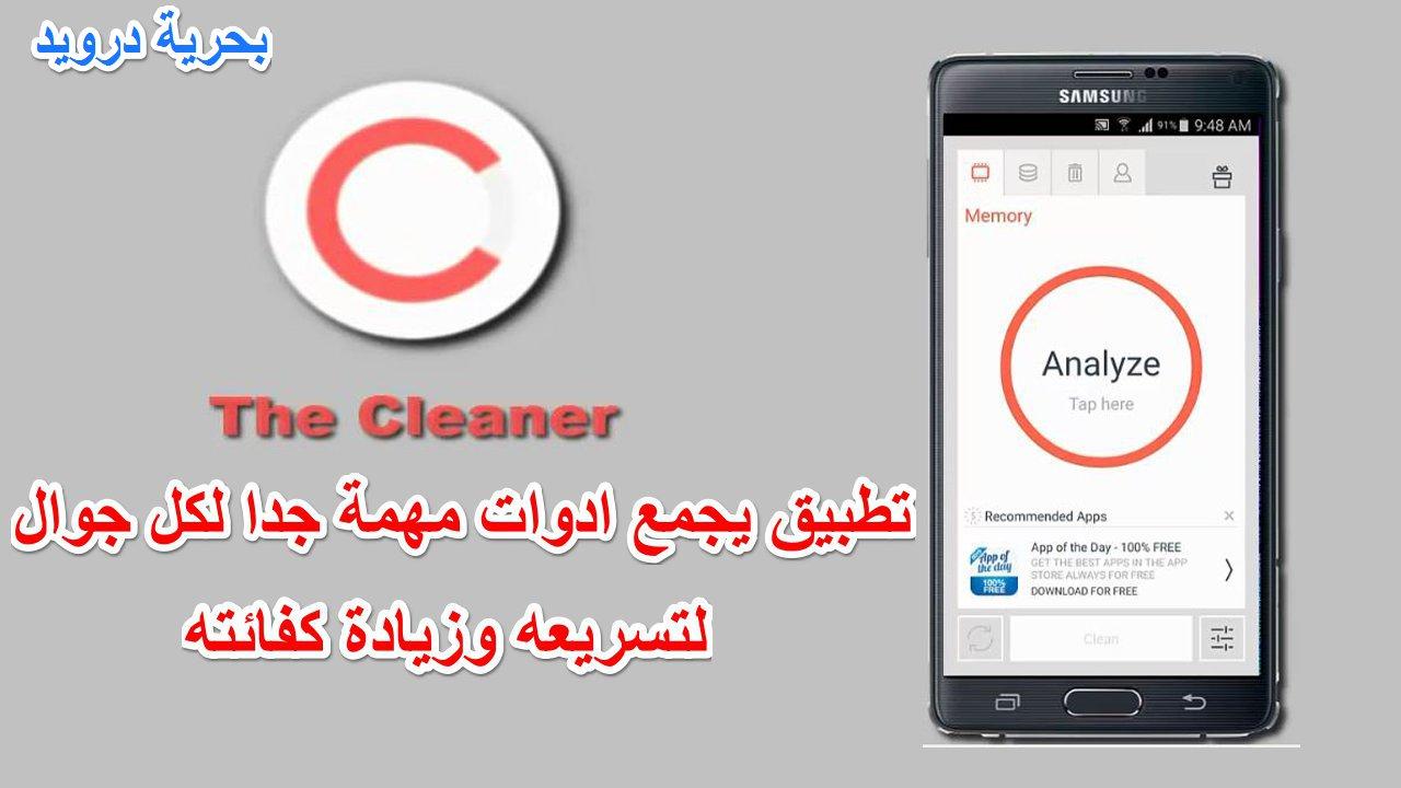 The Cleaner تطبيق يجمع ادوات مهمة جدا لكل جوال لتسريعه وزيادة كفائته