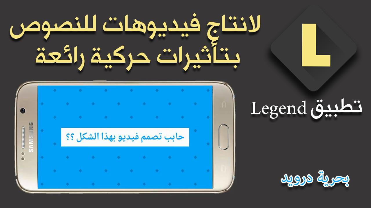 تطبيق Legend