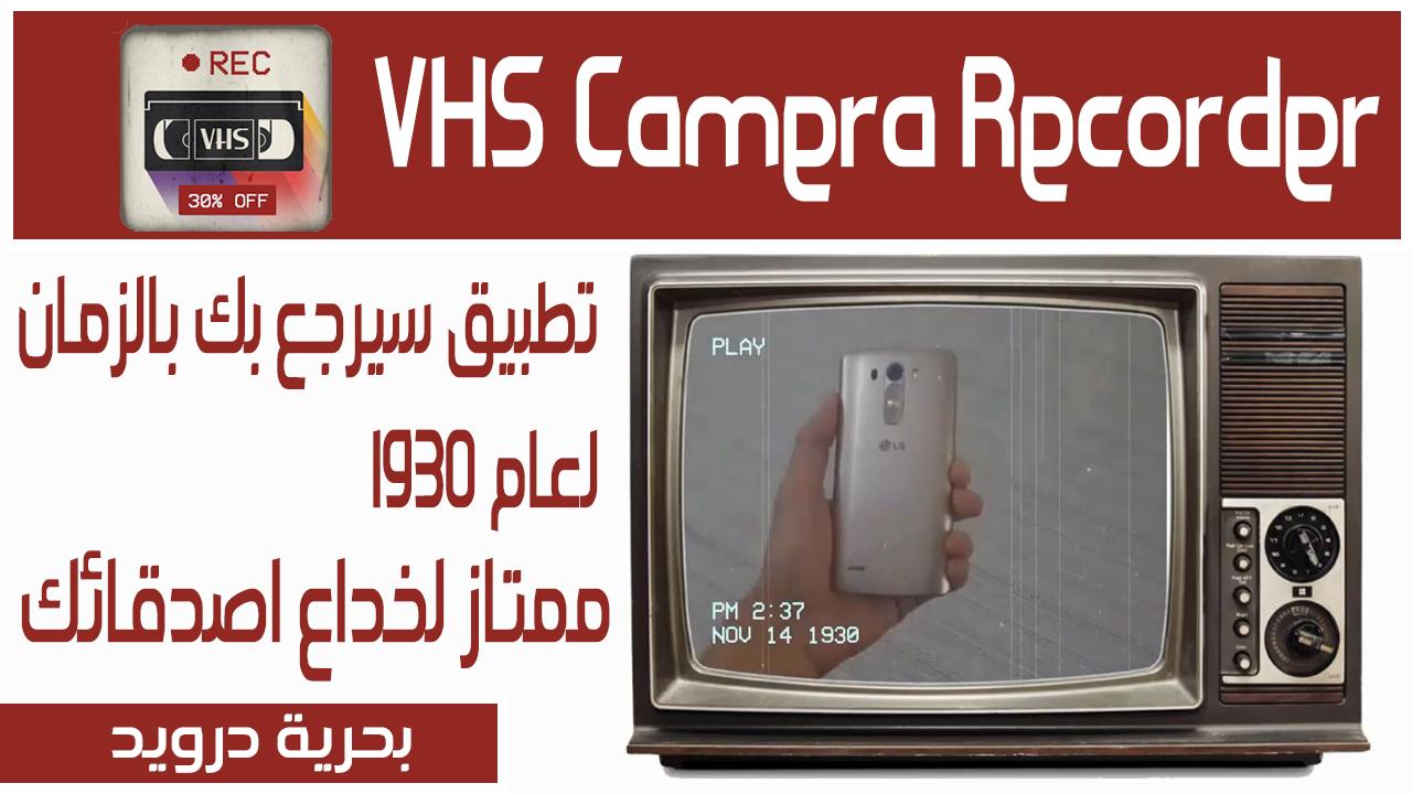 ارجع بالزمان لعام 1930 مع تطبيق VHS Camera Recorder-بحرية درويد