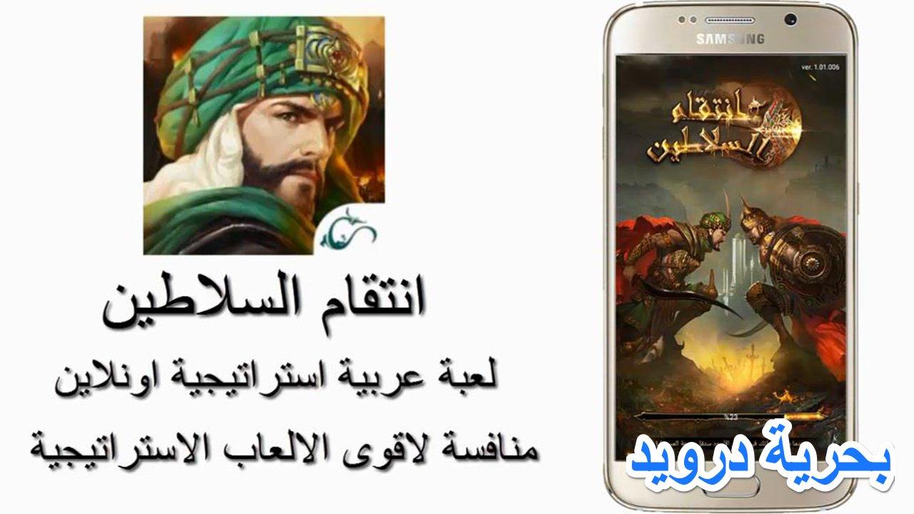 لعبة انتقام السلاطين لعبة عربية عسكرية استراتيجية منافسة لكلاش اوف كلانس