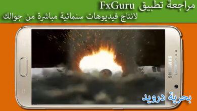 مراجعة تطبيق FxGuru لانتاج فيديوهات سنمائية مباشرة من جوالك-بحرية درويد