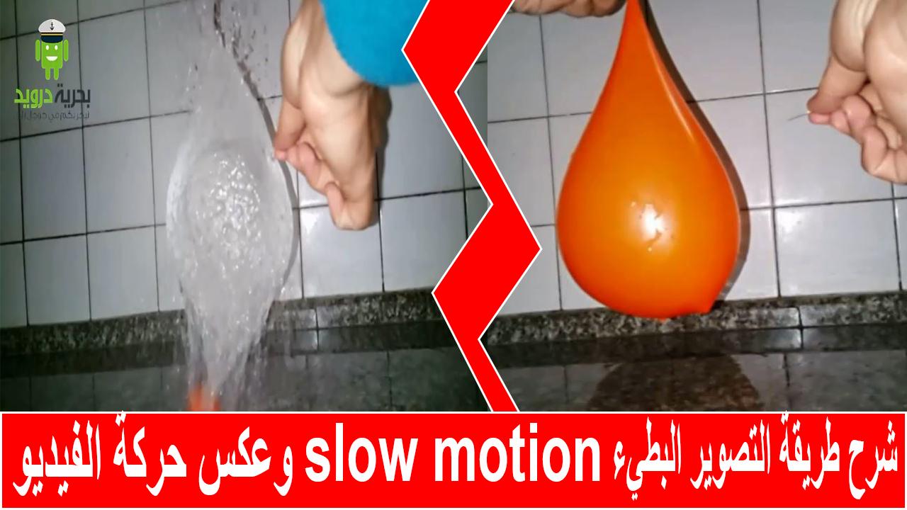 شرح طريقة التصوير البطيء slow motion وعكس حركة الفيديو مباشرة من جوالك