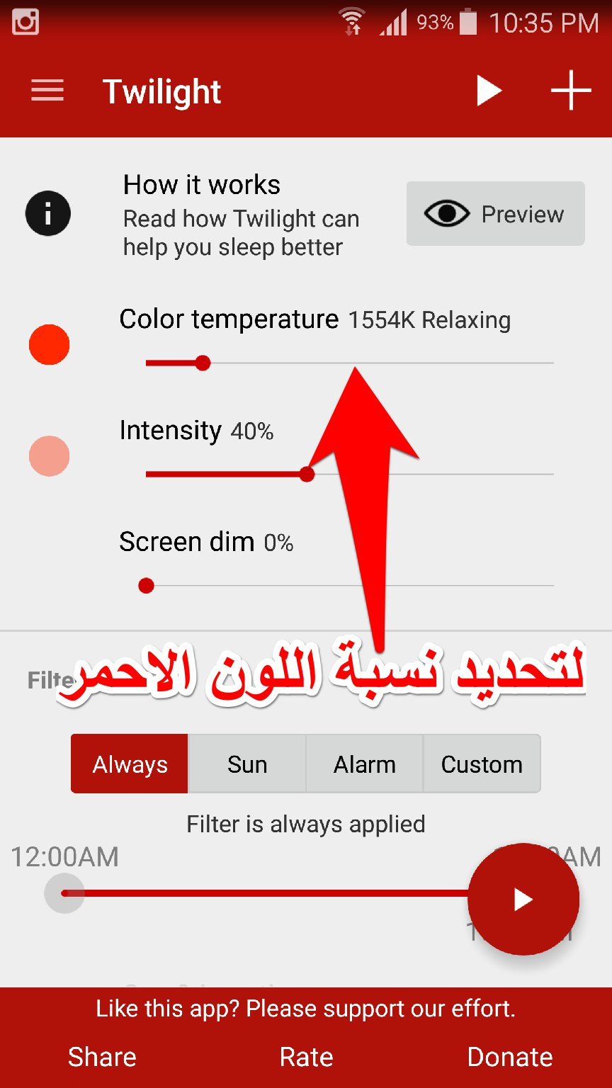 تعرف على تطبيق Twilight الذي يساعدك على النوم لساعة اضافية | بحرية درويد