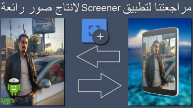 تطبيق Screener لاضافة صورك الى شاشة جوال او ساعة ذكية