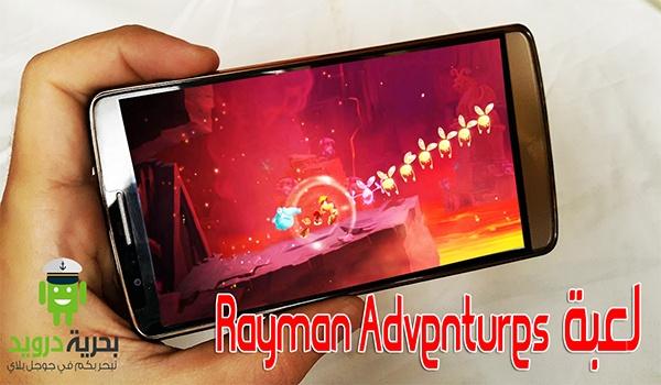 لعبة Rayman Adventures العاب اندرويد عالية الدقة