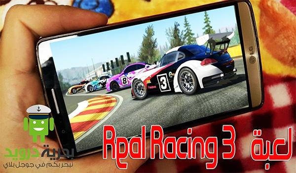 لعبةReal Racing 3 العاب عالية الدقة للاندرويد