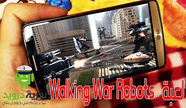 لعبة walking war robots