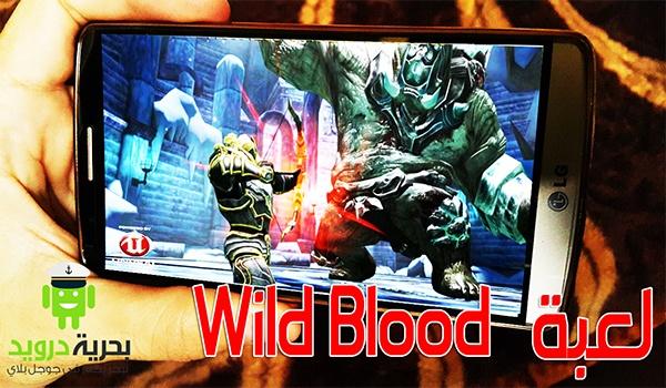 لعبة wild blood