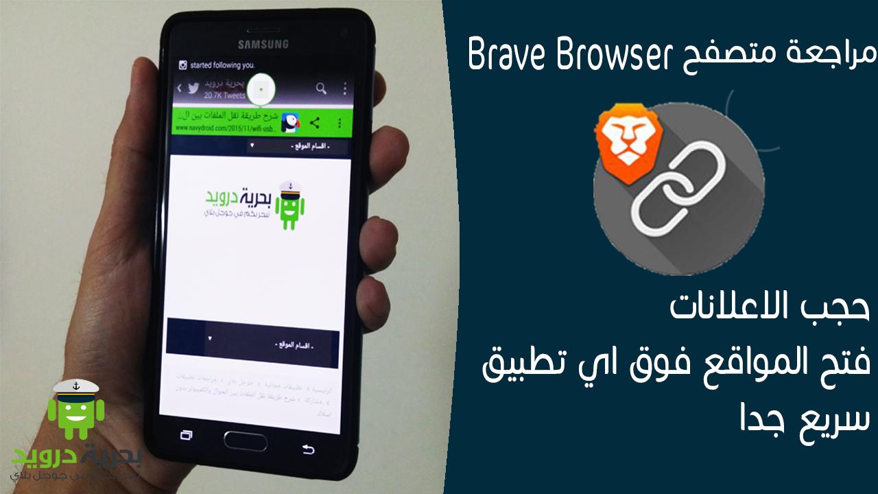 متصفح الانترنت Brave Browser لحجب الاعلانات وفتح المواقع فوق اي تطبيق اخر
