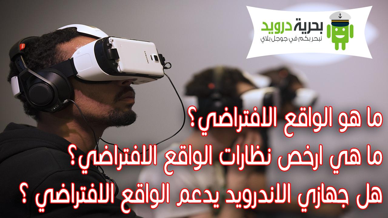 هل هاتفك يدعم نظارات الواقع الافتراضي