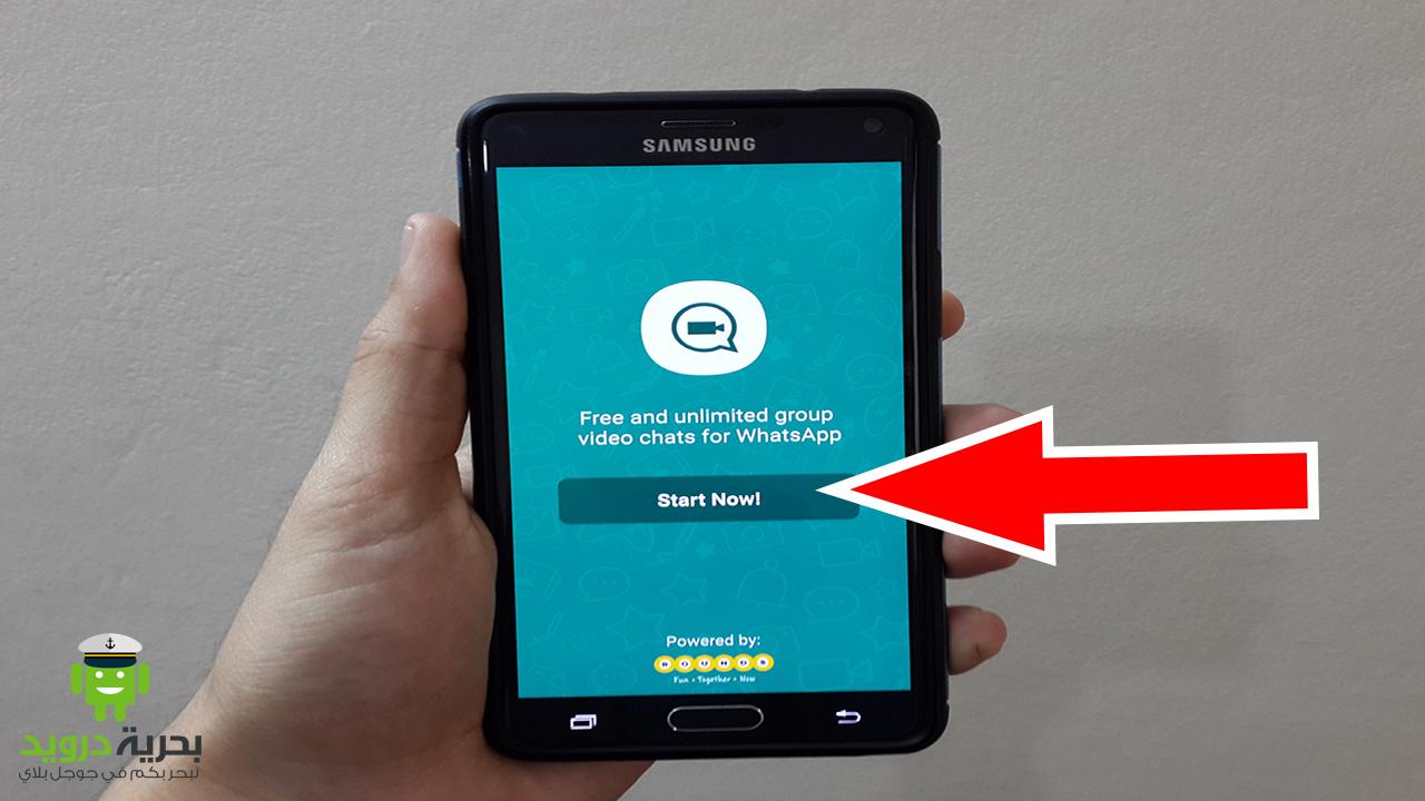 طريقة اجراء مكالمات فيديو على واتس اب Booyah WhatsApp   بحرية درويد