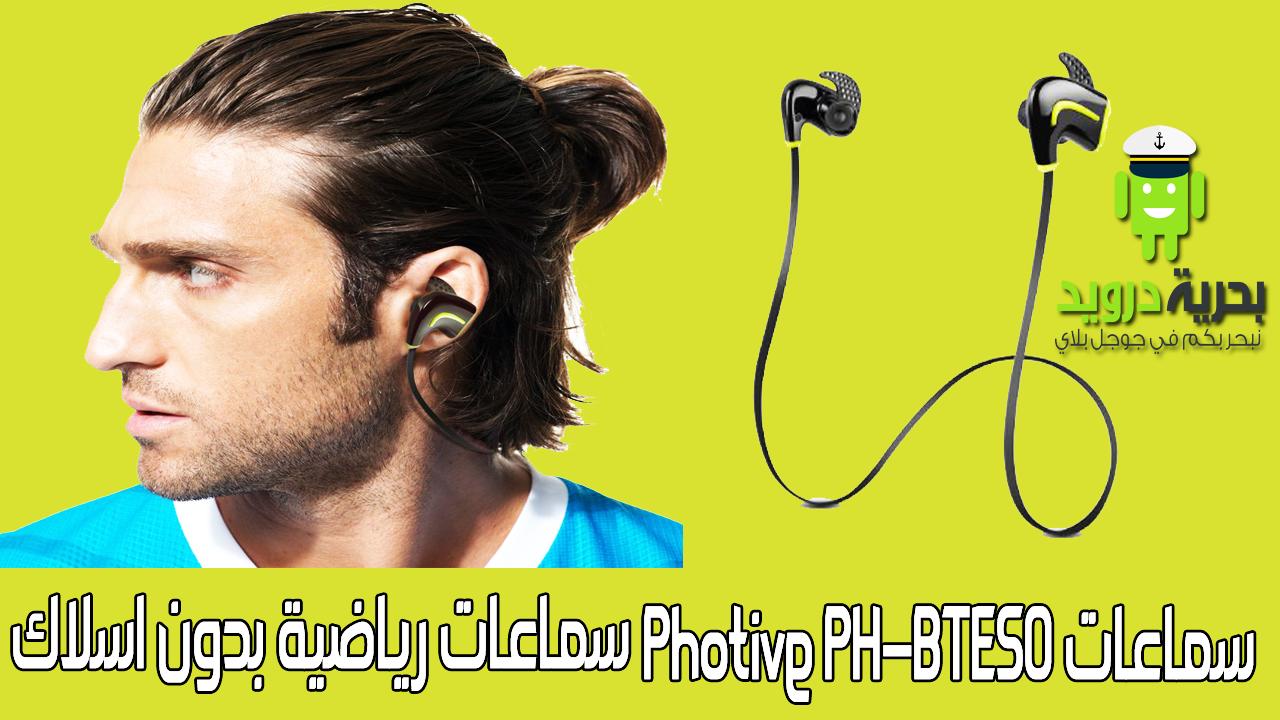 سماعات Photive PH-BTE50 سماعات رياضية بدون اسلاك | بحرية درويد