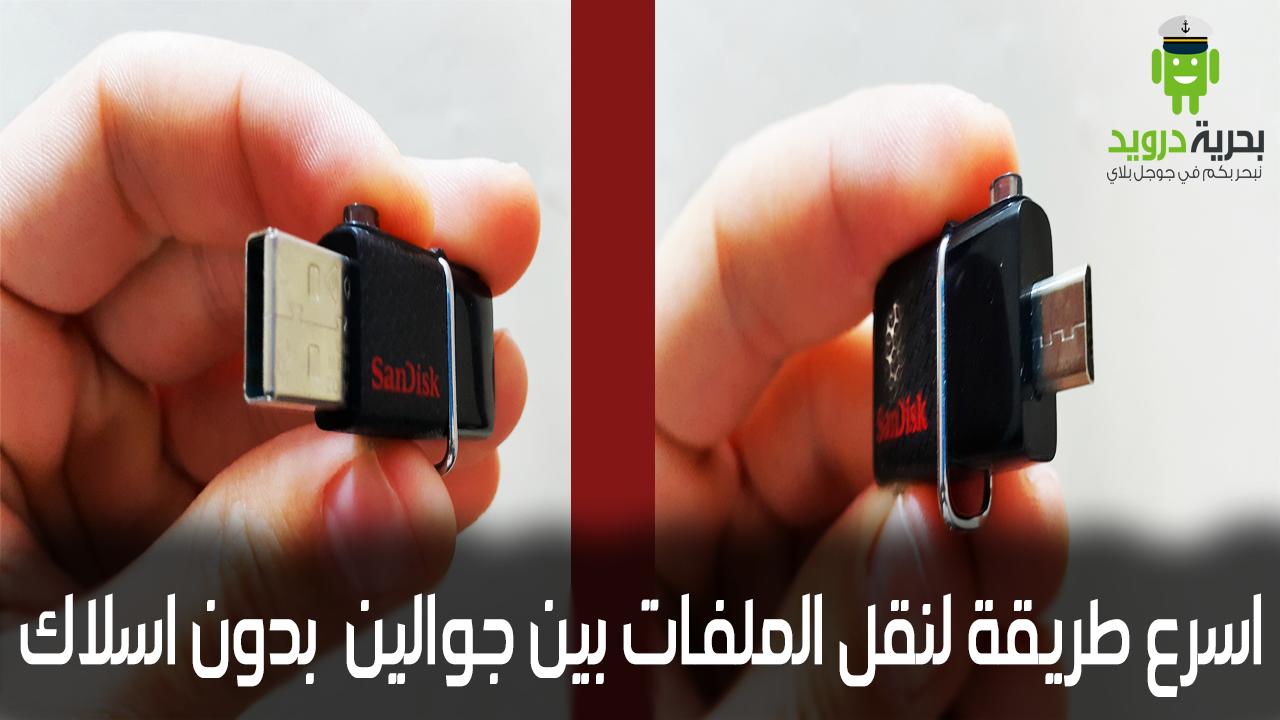 اسرع طريقة لـ نقل الملفات بين جهازين بدون أسلاك
