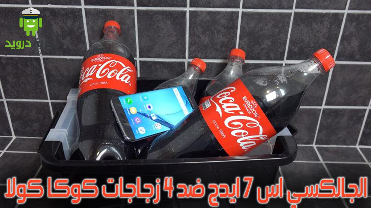 الجالكسي اس 7 ايدج ضد 4 زجاجات كوكا كولا! | بحرية درويد