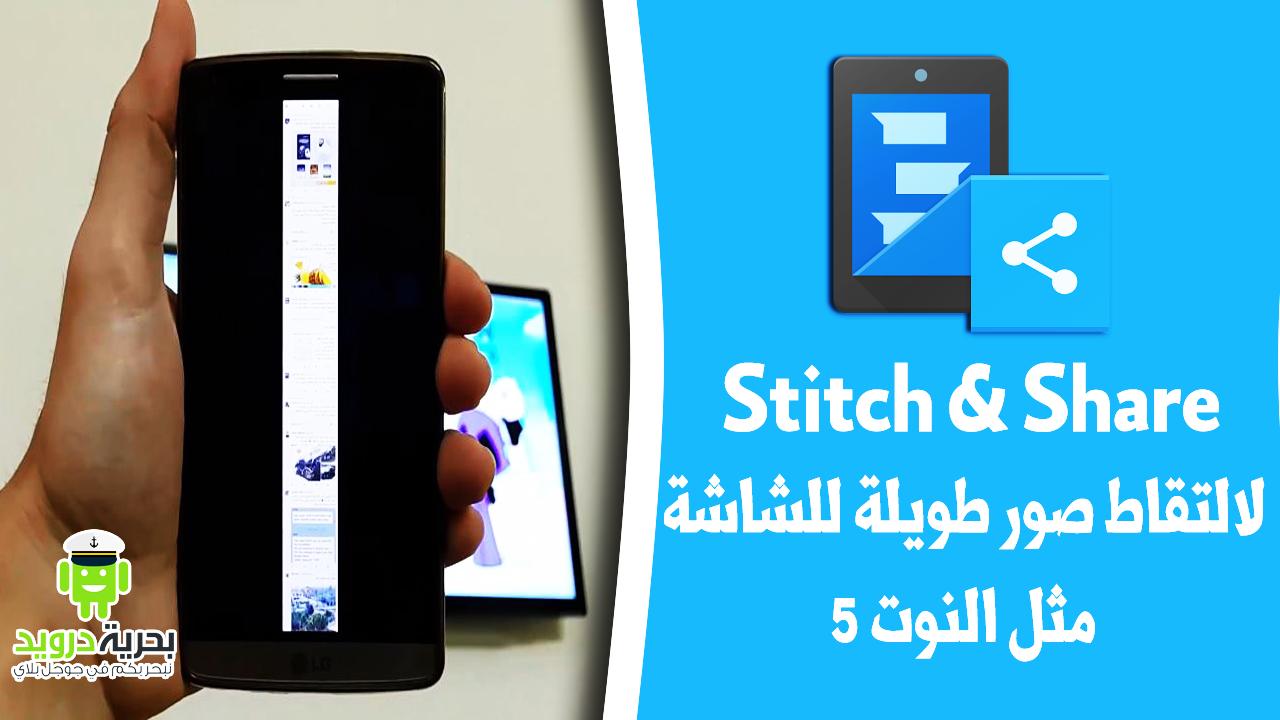 تطبيق Stitch & Share لالتقاط صور طويلة للشاشة مثل النوت 5